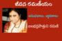జీవన రమణీయం-2