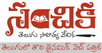 Sanchika – Telugu Sahitya Vedika