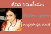 జీవన రమణీయం-106