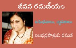 జీవన రమణీయం-30