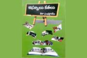 ఇస్కూలు కతలు - పుస్తక పరిచయం