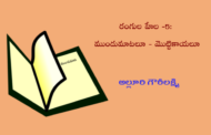 రంగుల హేల -5: ముందుమాటలూ - మొట్టికాయలూ