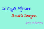 సంస్కృత శ్లోకాలు - తెలుగు పద్యాలు 1