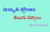 సంస్కృత శ్లోకాలు - తెలుగు పద్యాలు 23