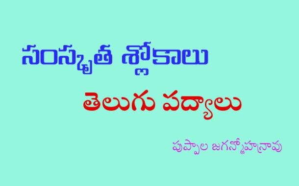 సంస్కృత శ్లోకాలు - తెలుగు పద్యాలు 17