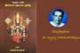పుట్టపర్తి ప్రణీత శ్రీనివాస ప్రబంధ ప్రశస్తి - పుస్తక పరిచయం