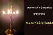 తమసోమా జ్యోతిర్గమయ-2