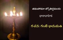 తమసోమా జ్యోతిర్గమయ-3