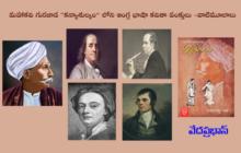 """మహాకవి గురజాడ """"కన్యాశుల్కం"""" లోని ఆంగ్ల భాషా కవితా పంక్తులు -వాటి మూలాలు"""