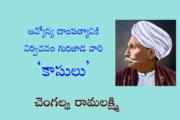 అన్యోన్య దాంపత్యానికి నిర్వచనం గురజాడ వారి 'కాసులు'
