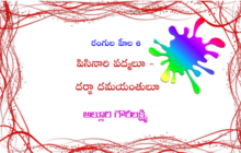 రంగుల హేల 6: పిసినారి పద్మలూ - దర్జా దమయంతులూ