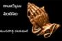 ఆచార్యుడా వందనం