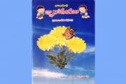 జ్ఞానోదయం - పుస్తక పరిచయం