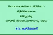 తెలంగాణ మలితరం కథకులు - కథనరీతులు-9: హాస్యబ్రహ్మ దూపాటి సంపత్కుమారాచార్య కథలు