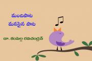 మంచిపాట మనసైన పాట -2: నీలమోహనా రారా