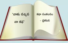 'నాకు నచ్చిన నా కథ' - కథా సంకలనం - ప్రకటన