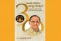 మూడు పదులు ముప్ఫై కావ్యాలు - పుస్తక పరిచయం