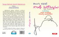 తెలుగు కథల్లో గాంధీ మహాత్ముడు - పుస్తక పరిచయం