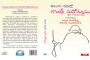 తెలుగు కథల్లో గాంధీ మహాత్ముడు – పుస్తక పరిచయం