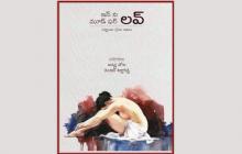 ప్రేమకు వేళాయరా... 'ఇన్ ది మూడ్ ఫర్ లవ్' - పుస్తక పరిచయం