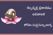 కల్పవృక్ష ప్రకాశము అవతారిక-1