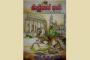 తుర్రెబాజ్ ఖాన్ – పుస్తక పరిచయం