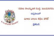 ఉగాది బాలల కథల పోటీ - ప్రకటన