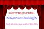 ముద్రారాక్షసమ్ - ప్రథమాఙ్కః - నాన్దీ