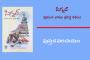 సిగ్నల్ – పుస్తక పరిచయం