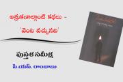 అశ్రుకణాల్లాంటి కథలు- 'వెంట వచ్చునది'