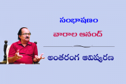 సంభాషణం: వారాల ఆనంద్ అంతరంగ ఆవిష్కరణ