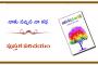 నాకు నచ్చిన నా కథ - పుస్తక పరిచయం