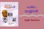 ఇంటిపేరు ఇంద్రగంటి - పుస్తక పరిచయం