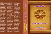 ఆది నుంచి... అనంతం దాకా... - పుస్తక విశ్లేషణ-3