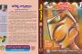తెలుగు నాటకరంగమూ - ఆకెళ్ళ నాటకాలూ - ఒక పునర్మూల్యాంకనం