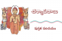 చర్యాపదాలు - పుస్తక పరిచయం