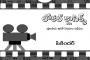 లోకల్ క్లాసిక్స్ – 54: కార్యకర్తలకి టీకా