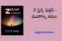 Z సైన్స్ ఫిక్షన్, మరికొన్ని కథలు - ముందుమాట