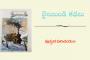 రైలుబండి కథలు - పుస్తక పరిచయం