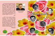 హిందీ సినెమా పాటలలో స్త్రీ పురుష సంబంధాలు