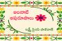 అలనాటి అపురూపాలు-59