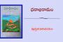 ధనాభిరామం - పుస్తక పరిచయం