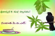 'శ్రీశార్వరీ'కి శుభ స్వాగతం!