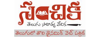 సంచిక – తెలుగు సాహిత్య వేదిక