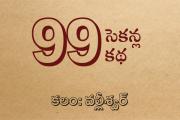 99 సెకన్ల కథ-29