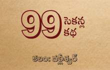 99 సెకన్ల కథ-50