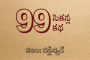 99 సెకన్ల కథ-41