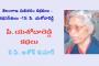 తెలంగాణ మలితరం కథకులు - కథనరీతులు -15: పి. యశోదారెడ్డి కథలు