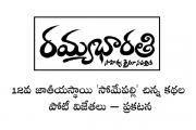 12వ జాతీయస్థాయి 'సోమేపల్లి' చిన్న కథల పోటీ విజేతలు – ప్రకటన