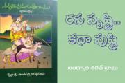 నర్మదా పురుకుత్సీయము పుస్తక విశ్లేషణ